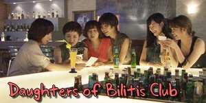 Baka Daughters of Bilitis Club.jpg