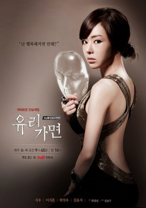 Glass mask tvn.jpg