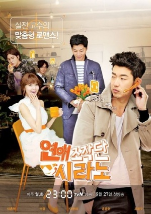 Flower boy dating agency.jpg